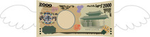 Feathered Deformed Japan's 2000 Yen Note Set