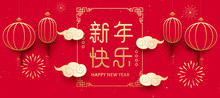 Chinese New Year Greeting Card Template, Red Lantern And Auspicious Cloud Pattern, Chinese Characters Mean: Happy New Year