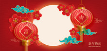 Chinese New Year Design With Moon, Hanging Lanterns, Cloud, Flower, Decorated Chinese Style. Calligraphy Symbol Translation. Happy New Year, Good Fortune, Richness. Vector Illustration.