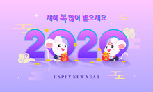 """Seollal (Korean New Year) Vector Illustration. 2020 Year Of The Rat, Korean Translation: """" Happy New Year """", The Words On Bag Is Well-being"""