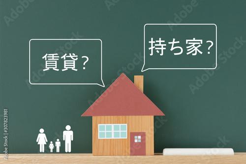 住宅問題―賃貸か持ち家か Fototapet