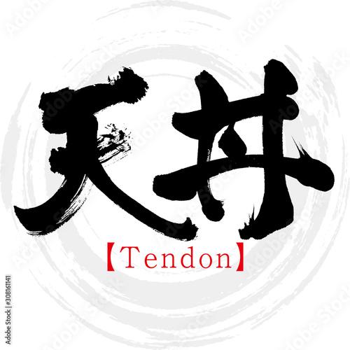 天丼・Tendon(筆文字・手書き) Wallpaper Mural