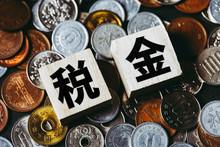 税金 日本円