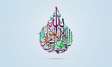 Kalma Taybba - Arabic Islamic Colorful Calligraphy - No God But Allah