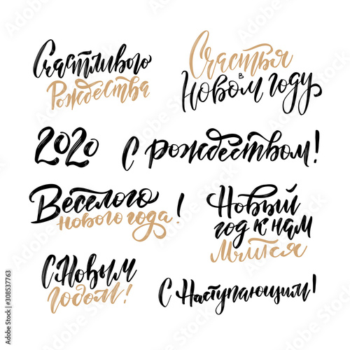 Papiers peints Positive Typography Lettering quotes Calligraphy set. Russian text Merry Christmas. Happy New Year. Calligraphy postcard or poster graphic design element. Hand written postcard. Photo overlay. Simple .