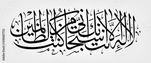 Photo  Arabic calligraphy