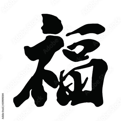 福, Celebration Fototapet