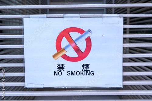 No smoking. Japanese language available in public places. Canvas Print