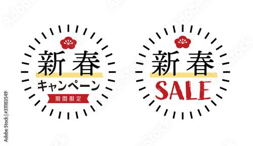 Fotografie, Tablou  手描き風新春キャンペーン&セール販促デザインセット:初売り用POP・シール・バナー