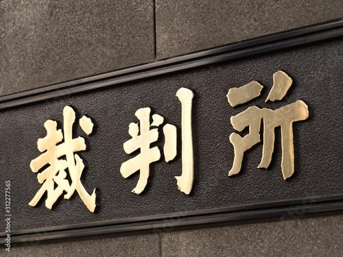 Obraz na płótnie 裁判所の看板