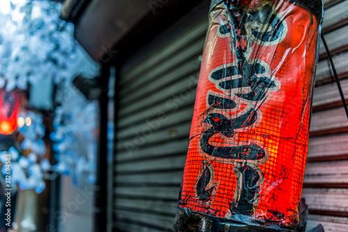 Obraz na plátně  赤提灯