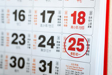 Close Up Of 2020 Lunar Calendar Showing Jan 25 As The First Day Of Chinese New Year