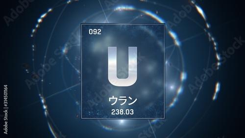 Obraz na plátně  3D illustration of Uranium as Element 92 of the Periodic Table