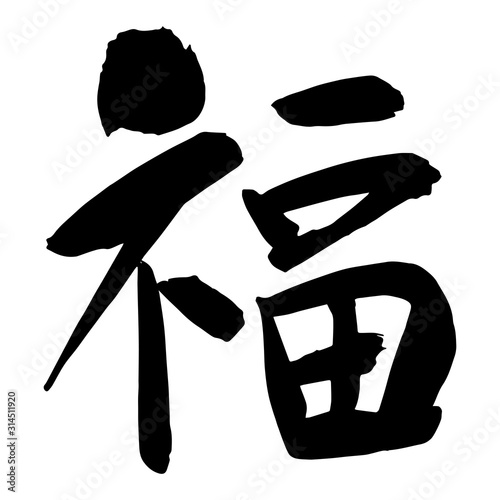 Fotografie, Tablou  筆文字「福」