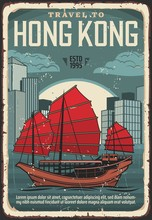 Junk With Red Sails. Welcome To Hong Kong, Tourism And Travel Agency Vector Vintage Poster. Hong Kong Famous Landmarks, City Skyline And Boat In Harbor