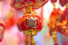 Chinese Lunar New Year Decorat...