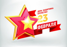 Vector Eps10 Russian Holiday 2...