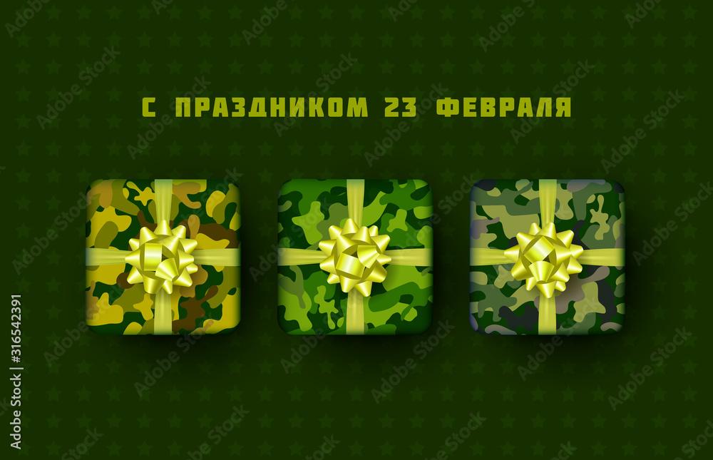 Fotografie, Obraz Day of the defender of Fatherland