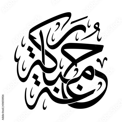 Arabic Calligraphy of a Friday Greeting, Spelled as: Juma'a Mubarakah, Translated as: Blessed Friday, Greeting for Muslims Community Wallpaper Mural