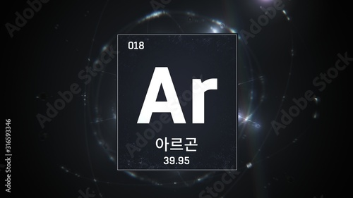 3D illustration of Argon as Element 18 of the Periodic Table Wallpaper Mural