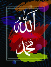 Allah And Prophet Muhammad Calligraphy With Abstrack Background