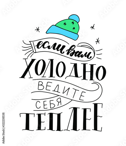 Russian translation: If you are cold inside, become warmer yourself Canvas Print
