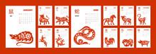 Chinese Paper Year Calendar
