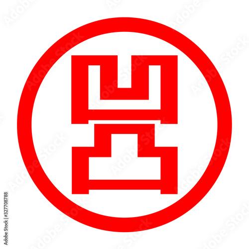Vászonkép 凹凸のロゴ