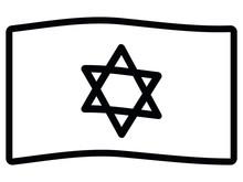 Simple Illustration Of The Israeli Flag Icon