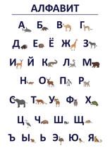 Vector Russian Animal Alphabet...