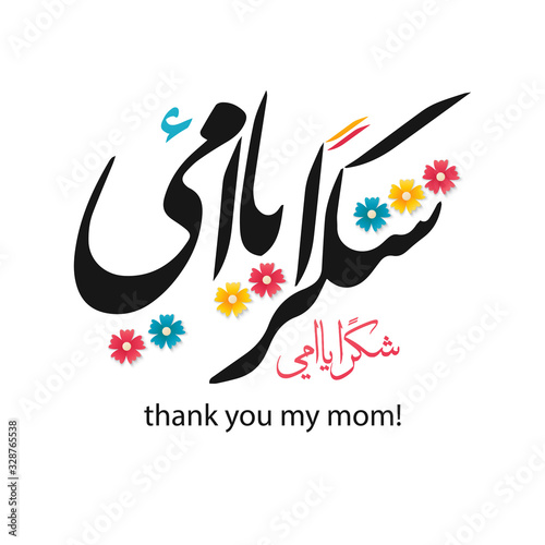 Canvastavla International mather's Day arabic calligraphy style