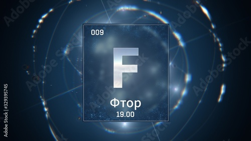 3D illustration of Fluorine as Element 9 of the Periodic Table. Blue illuminated atom design background orbiting electrons name, atomic weight element number in russian language
