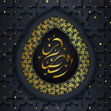 Ramadan Kareem Calligraphy Isl...