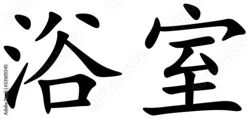 badezimmer - chinesisches Schriftzeichen Wallpaper Mural