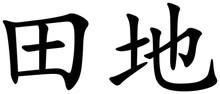 Feld - Chinesisches Schriftzei...