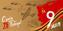 """Happy 75th Victory Day."" 9 Ma..."