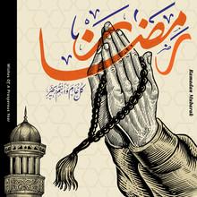 Ramadan Mubarak Engraving Hand...