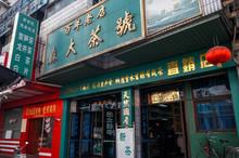 中国 龍井の街