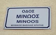 Plaque De Rue, Crète, Ville D...