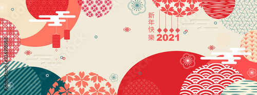 Fototapeta Horizontal banner with 2021 chinese new year elements. Vector. Chinese lanterns with patterns in a modern style, geometric decorative ornaments. obraz