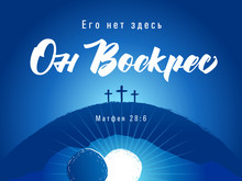 He Is Not Here - Hi Is Risen Russian Text, Holy Week Banner. Vector Invitation To An Easter Sunday Service With Calligraphy And Stone Rolled Away From The Tomb On Calvary Background And Three Cross