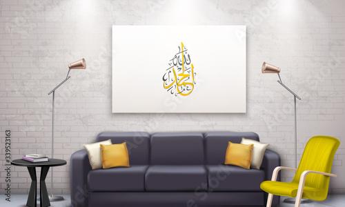 Alhamdulillah - Thanks to God -  Gratitude Calligraphy Design Canvas Print