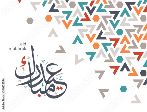 Photo Vector geometric card with islamic lettering Eid Mubarak, wish you blessed Eid