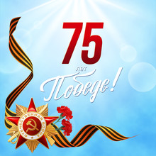 Victory Day. 9 May - Russian H...