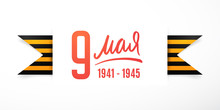 May 9 Victory Day Paper Art De...