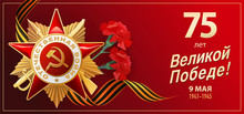 9 May - Victory Day. Russian H...