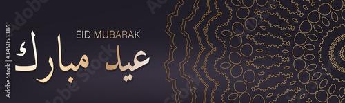 Photo Eid Mubarak muslim banner or header