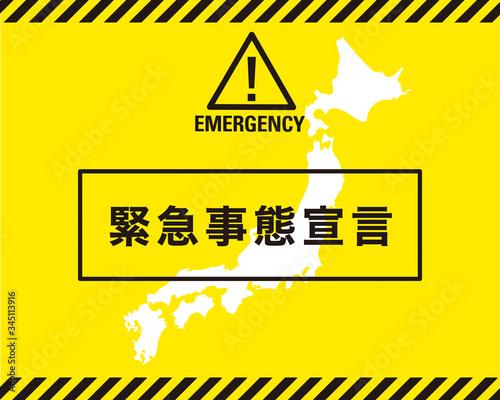 日本全体に緊急事態宣言が発令されたことを示すインフォグラフィック Canvas Print