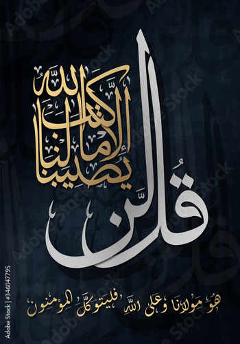 Photo Arabic calligraphy art for the meaning of (Say it will not affect us to what God has written for us) using the golden and black color
