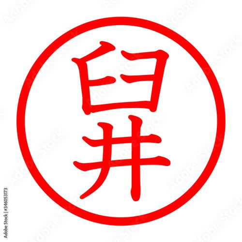 Photo 臼井のロゴ